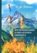 Федор Торнау: Воспоминания кавказского офицера