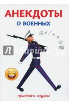 Анекдоты о военных - Стас Атасов