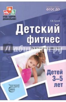 Детский фитнес. Физическое развитие детей 3-5 лет. ФГОС ДО - Елена Сулим