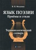 Василий Москвин: Язык поэзии. Приёмы и стили. Терминологический словарь