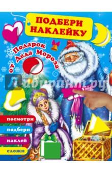 Купить Подарок от Деда Мороза ISBN: 978-5-17-105060-3