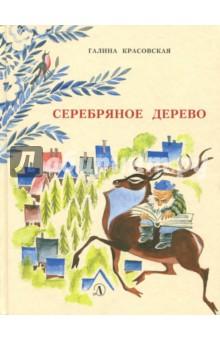Серебряное дерево - Галина Красовская
