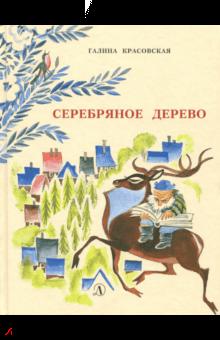 Галина Красовская - Серебряное дерево