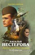 Наталья Нестерова - Жребий праведных грешниц. Возвращение обложка книги