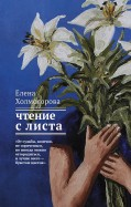 Елена Холмогорова - Чтение с листа обложка книги