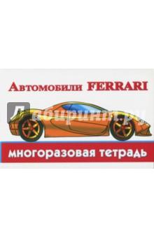 Купить Автомобили Ferrari ISBN: 978-5-271-42323-9