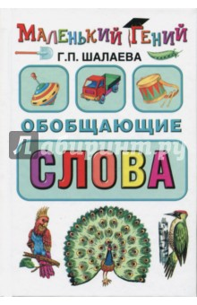 Обобщающие слова - Галина Шалаева