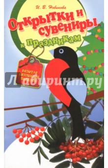 Купить Ирина Новикова: Открытки и сувениры к праздникам ISBN: 978-5-7797-1718-2