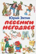Юрий Энтин - Песенки негодяев обложка книги