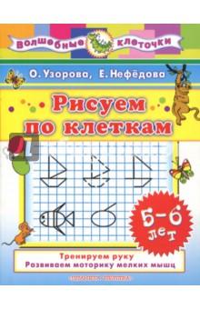 Рисуем по клеткам. 5-6 лет - Нефедова, Узорова