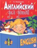 Анна Кузнецова: Английский для детей