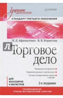 Торговое дело. Учебник для вузов - Афанасенко, Борисова