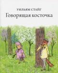 Уильям Стайг - Говорящая косточка обложка книги
