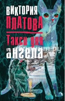Купить Виктория Платова: Такси для ангела ISBN: 978-5-699-98683-5