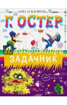 Купить Григорий Остер: Задачник ISBN: 978-5-17-104807-5