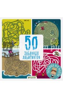 50 забавных лабиринтов - Лоик Мэе