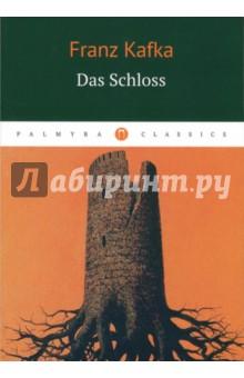 Купить Franz Kafka: Das Schloss ISBN: 978-5-521-00538-3