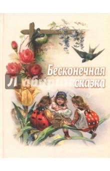 Бесконечная сказка - Яцимирский, Елич, Радецкий