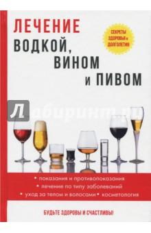 Лечение водкой, вином и пивом - Илья Рощин