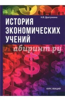 Купить История экономических учений ISBN: 978-5-521-05687-3