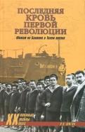 Владимир Шигин: Последняя кровь первой революции