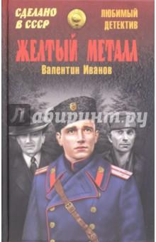 Желтый металл - Валентин Иванов