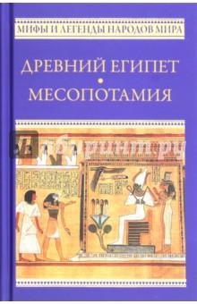 Древний Египет. Месопотамия - Рак, Немировский, Ильинская
