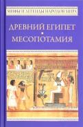 Рак, Немировский, Ильинская: Древний Египет. Месопотамия