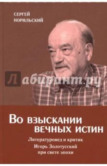 Во взыскании вечных истин - Сергей Норильский