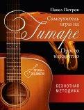 Павел Петров: Самоучитель игры на гитаре. Просто и понятно