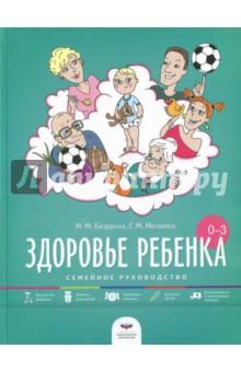 Купить Безруких, Меламед: Здоровье ребенка от рождения до трех лет. Семейное руководство ISBN: 978-5-4454-0594-8