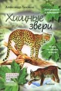 Александр Тихонов: Хищные звери