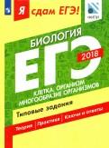 Калинова, Петросова, Мазяркина: ЕГЭ18. Биология. Клетка. Организм. Типовые задания
