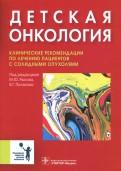Рыков, Поляков, Глеков: Детская онкология. Клинические рекомендации по лечению пациентов с солидными опухолями