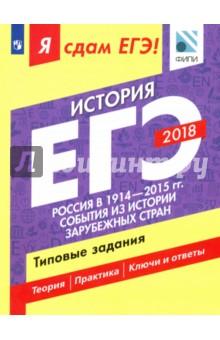 ЕГЭ-18. История. Россия в 1914-2015г.Типовые задания