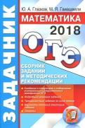 Глазков, Гаиашвили: ОГЭ 2018. Математика. Задачник. Сборник заданий и методических рекомендаций