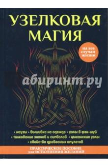 Узелковая магия - Марьяна Краснова