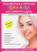 Подтянутая и упругая кожа лица за 10 минут в день