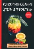 Вера Куликова: Консервирование ягод и фруктов