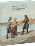 Джеймс Купер — Следопыт, или На берегах Онтарио обложка книги