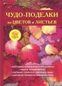 Татьяна Плотникова: Чудоподелки из цветов и листьев