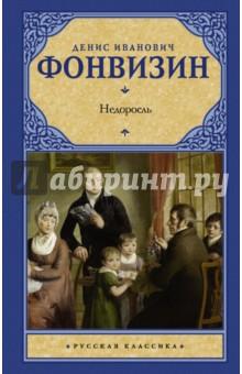 Недоросль - Денис Фонвизин