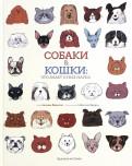 Антонио Фискетти: Собаки & кошки. Что знает о них наука