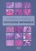 Нейштадт, Ожиганова: Опухоли яичника