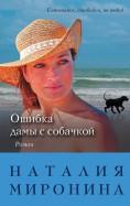 Наталия Миронина: Ошибка дамы с собачкой