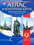 История России XXначало XXI в. 9 класс. Атлас с контурными картами