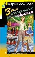 Дарья Донцова: Закон молодильного яблочка