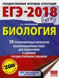 Лариса Прилежаева: ЕГЭ18. Биология. 10 тренировочных вариантов экзаменационных работ