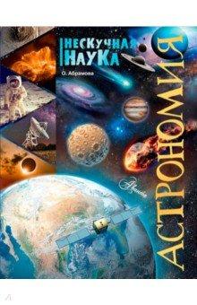 Купить Оксана Абрамова: Астрономия ISBN: 978-5-17-101777-4