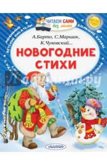 Купить Лагздынь, Чуковский, Маршак: Новогодние стихи ISBN: 978-5-17-982465-7